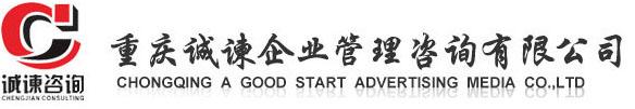 重庆iso9001认证培训