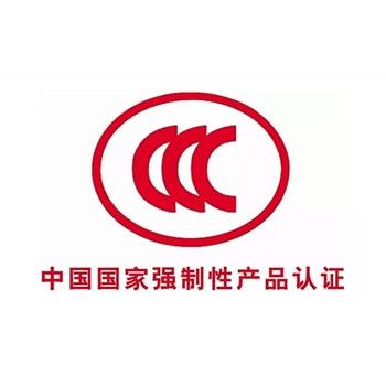 ccc认证费用