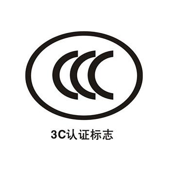三ccc认证