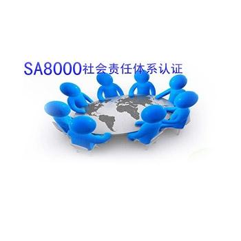 sa8000认证