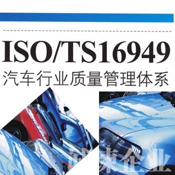 IATF16949认证咨询