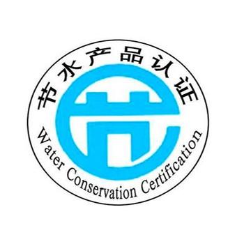 节水产品认证目录