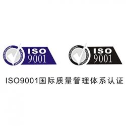 iso9001认证多少钱