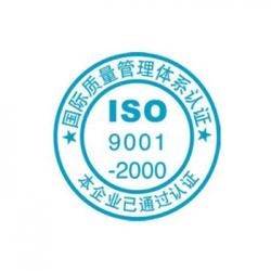 iso9001认证怎么办理