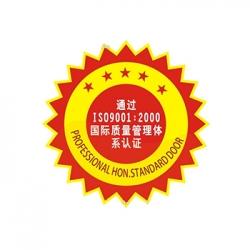 质量体系iso9001