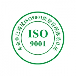 iso9001认证流程