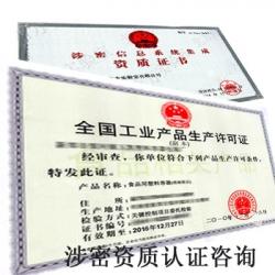 涉密资质认证咨询