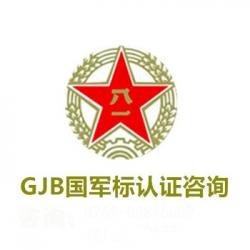GJB9001国军标认证咨询