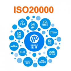 ISO 20000认证咨询