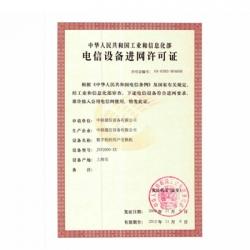无线电入网许可证