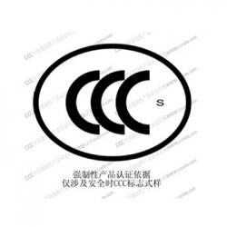 实施CCC强制性产品认证的产品目录